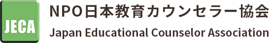 JECA NPO日本教育カウンセラー協会 Japan Educational Counselor Association ロゴ TOPページリンク
