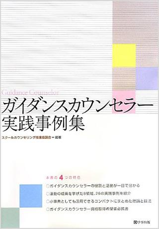 ガイダンスカウンセラー実践事例集【学事出版】書影