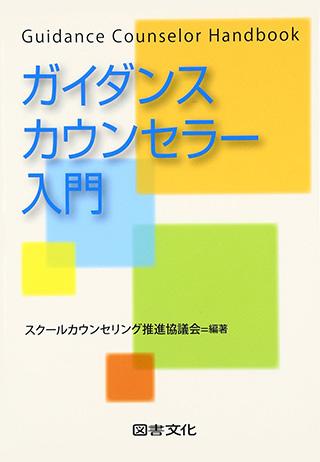 ガイダンスカウンセラー入門【図書文化】書影