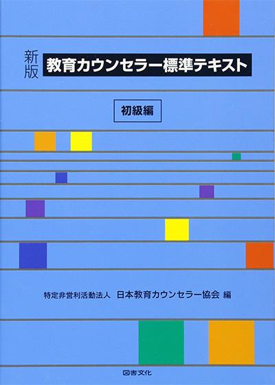 教育カウンセラー標準テキスト 初級編【図書文化】書影
