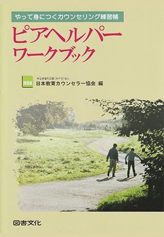 ピアヘルパーワークブック【図書文化】書影