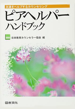 ピアヘルパーハンドブック【図書文化】書影