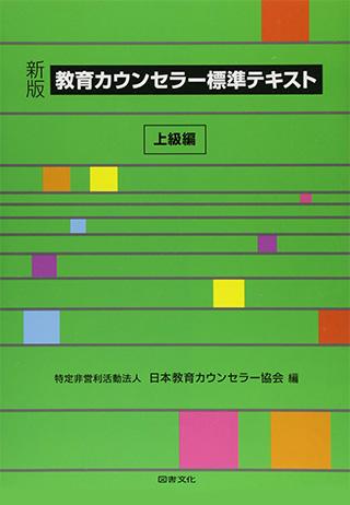 教育カウンセラー標準テキスト 上級編【図書文化】書影