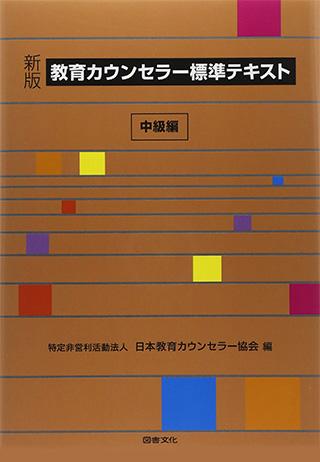 教育カウンセラー標準テキスト 中級編【図書文化】書影